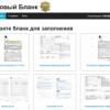 Заполнение и печать бланков Почты России онлайн