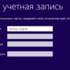 Как установить Windows 8 и Windows 10 с локальным аккаунтом