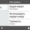 Как устранить «заикание» голосовых подсказок в навигаторе «СитиГИД»