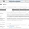 Как проверить наличие сайта в реестре нарушений авторских прав