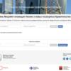 Мониторинг портала госзакупок Правительства Москвы