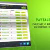 Как настроить приём криптовалют на сайте интернет-магазина
