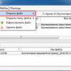 Резервное копирование информационных баз платформы «1С:Предприятие»
