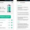 Как продлить время автономной работы Android-устройства