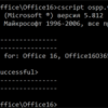Решение проблем с активацией Microsoft Office 365