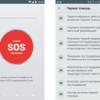 Берём на заметку: мобильное приложение для вызова экстренных служб