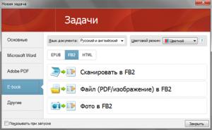 Конвертирование PDF в FB2