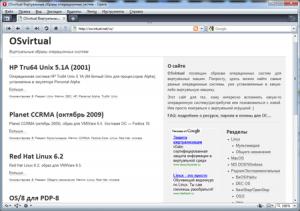 Виртуальные образы операционных систем