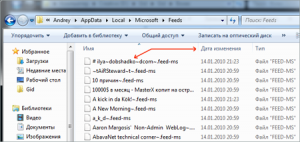 Устранение ошибки Microsoft feeds synchronization has stopped working