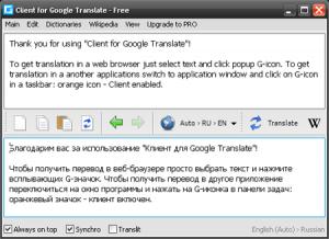 Быстрый перевод текстов при помощи Google Translate