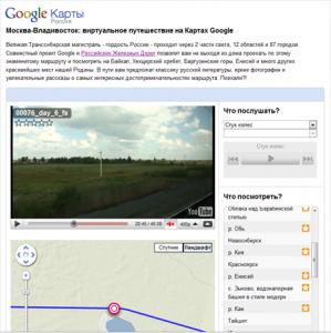 Виртуальное путешествие из Москвы во Владивосток