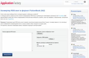 Конвертирование RSS-лент в формат FictionBook 2.0