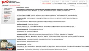 Просмотр расписаний электричек в регионах России