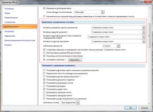 Word 2007/2010: очистка форматирования текста в буфере обмена Windows