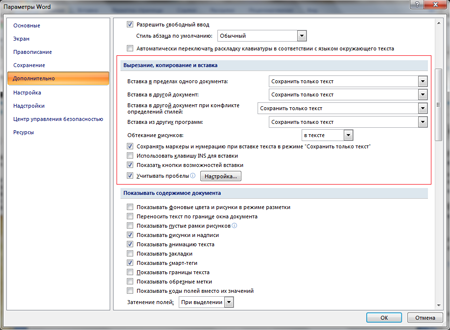 Word 2007-2010: очистка форматирования текста в буфере обмена Windows
