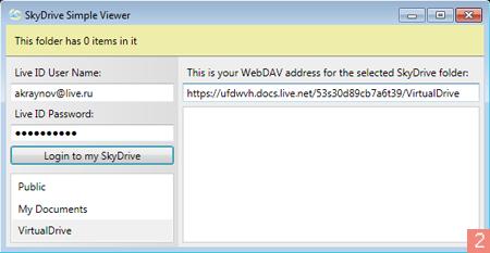 Подключение SkyDrive как виртуального диска в Windows 7
