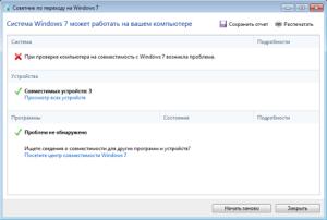 """Как проверить """"железо"""" ПК на совместимость с Windows 7"""