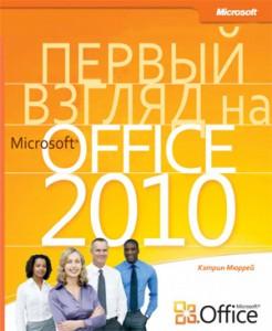 """""""Первый взгляд на Office 2010"""": бесплатное издание"""