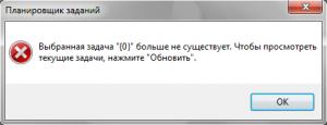 Решение проблем с планировщиком заданий Windows 7
