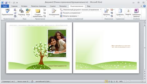 Создание поздравительных открыток в Word 2010