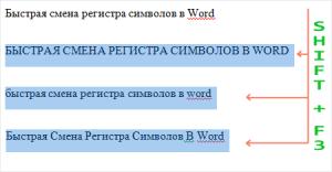 Быстрая смена регистра символов в Word