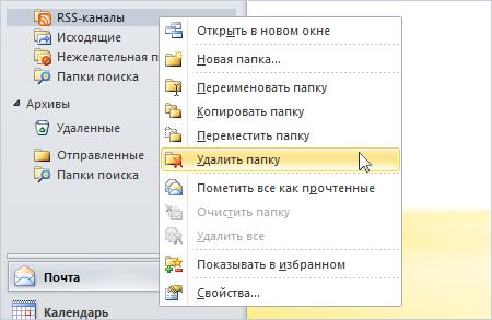 Удаление папки RSS в Outlook 2007/2010