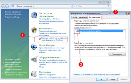 Устранение ошибки 0x80004005 Windows