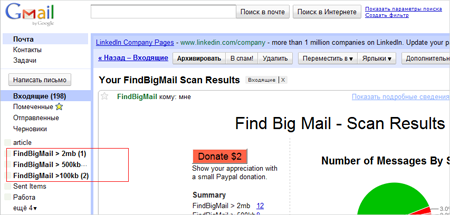 Чистка ящика Gmail с помощью Find Big Mail