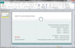 Создание визиток средствами Microsoft Office Publisher 2010