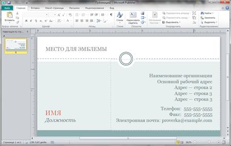 Программа для создания визиток microsoft publisher