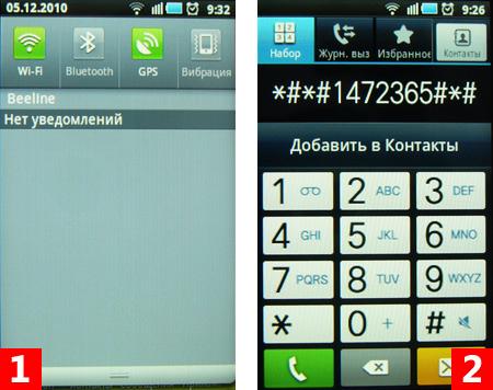 Решение проблем с GPS-позиционированием в Samsung Galaxy 580 (i5800, Galaxy 3)