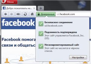 Как обеспечить защиту Facebook-аккаунта при использовании публичных сетей Wi-Fi