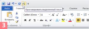 Как научить Word 2010 разговаривать по-русски