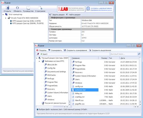 R.saver - восстановление удаленных файлов