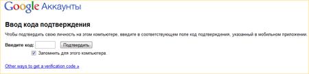 Включение режима двухфакторной аутентификации в Gmail