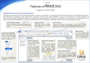 Разрешение вопросов по переходу на Office 2010