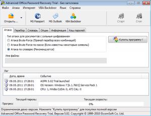 Восстановление доступа к защищенным документам Microsoft Office