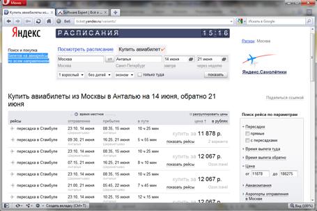 Поиск дешевых авиабилетов при помощи Яндекса