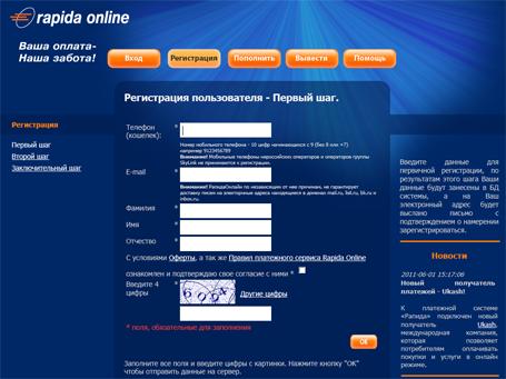 Вывод средств из Google AdSense через систему Rapida Online
