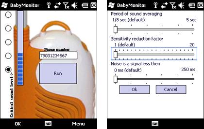 Использование WM-смартфона в качестве радионяни и охранной сигнализации