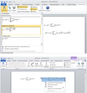 Решение математических задач с помощью Word и OneNote