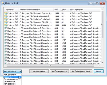 Удаление заблокированных Windows файлов
