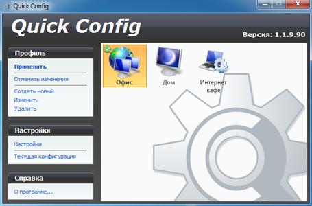 Быстрое изменение настроек Windows