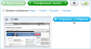 Мгновенная пересылка скриншотов в Skype