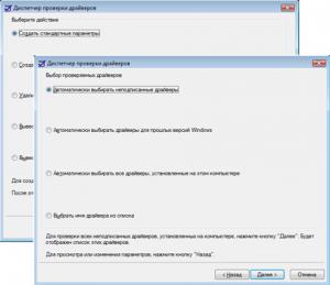 Диагностика драйверов Windows