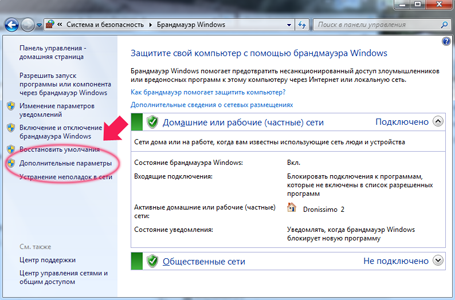 Блокирование IP-адресов с помощью брандмауэра Windows 7