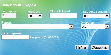 Определение оператора связи по номеру телефона