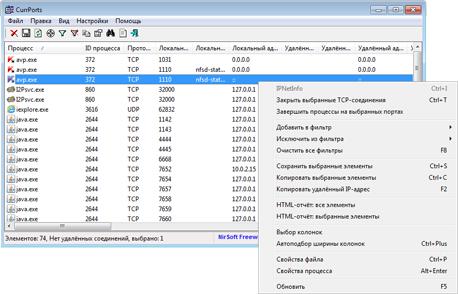 Мониторинг сетевых соединений Windows
