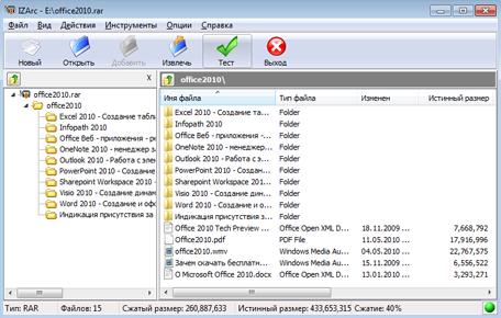 Файловый архиватор IZArc для Windows