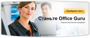 Как бесплатно получить сертификат специалиста по Microsoft Office 2010